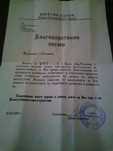 Pismo do Ivan